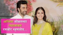 Ranbir Kapoor on wedding plans with Alia Bhatt
