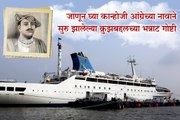 Interesting Facts About India's First Mumbai - Goa Cruise