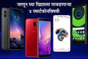 4 budget Smart Phones