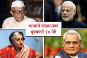 14 Leaders that became Prime Minister of India