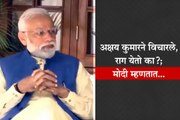 Akshay Kumar asked, does the anger happen ?; Modi says...