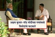 Jokes Cracked During Narendra Modi - Akshay Kumar Interview