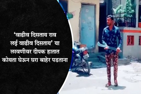 A Youth Arrested At Pune Due To Made Tiktok Video With Chopper