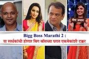 Bigg Boss Marathi 2- Contestant List