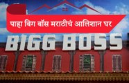 Now you can tour the Bigg Boss Marathi Season 2 house