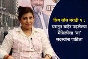 Bigg Boss Marathi 2 evicted contestant Maithili Javkar
