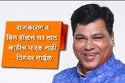Bigg Boss Marathi 2 evicted contestant Digambar Naik