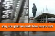 Rain water dropping insight of Statue of Unity