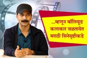 This is Why Bollywood Actor are Working in Marathi Movies