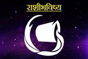 Daily Horoscope Astrology In Marathi Thursday 25 July 2019