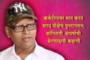 Sharad Ponkshe Inspirational Journey of Fighting against Cancer
