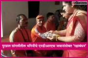 Sangli flood victims celebrate 'Raksha Bandhan'  with NDRF jawans