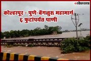 Kolhapur: Pune Bangalore National Highway Banned Due To Heavy Rainfall