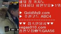 바카라배팅㊗카지노슬롯게임 【 공식인증 | GoldMs9.com | 가입코드 ABC4  】 ✅안전보장메이저 ,✅검증인증완료 ■ 가입*총판문의 GAA56 ■실시간 카지노베팅 ¹ 모바일바카라사이트 ¹ 먹튀없는사이트소개 ¹ 한국카지노㊗바카라배팅