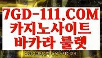 『 스보뱃』⇲포커사이트⇱ 【 7GD-111.COM 】한국카지노 필리핀모바일카지노 카지노마발이⇲포커사이트⇱『 스보뱃』