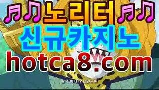 【카지노추천】 ฅ •ﻌ• ฅ 【hotca8 com】 신