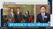 """DHC TV 몰래 즐겨본다""는 아베"