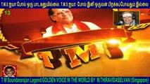 T M Soundararajan Legend-  பாட்டுத்தலைவன் டி.எம்.எஸ்  Episode - 13