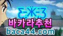 【실시간카지노】 [╬═] 【 baca44.com】|전문카지노모바일바카라[[[baca44.com★☆★┫]]]【실시간카지노】 [╬═] 【 baca44.com】|전문카지노