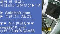 피망바카라 ♘바카라사이트추천  ⇔ GOLDMS9.COM ♣ 추천인 ABC3 ⇔ 바카라사이트추천 ♘ 피망바카라