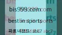 사다리게임₩bis999.com 추천인 abc7 토토승무패 토토분석가 해외축구영상 토토이야기 스포츠토토판매점찾기 양방 유벤투스경기₩사다리게임