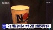 오늘 서울 광화문서 '아베 규탄' 촛불문화제 열려