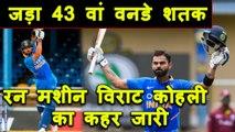 India vs West Indies 3rd ODI: Virat Kohli scores his second 43rd century in the ODI | वनइंडिया हिंदी