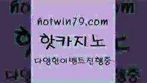 카지노 접속 ===>http://hotwin79.com  카지노 접속 ===>http://hotwin79.com  hotwin79.com ¥】 바카라사이트 | 카지노사이트 | 마이다스카지노 | 바카라 | 카지노hotwin79.com ))] - 마이다스카지노#카지노사이트#온라인카지노#바카라사이트#실시간바카라hotwin79.com )-카지노-바카라-카지노사이트-바카라사이트-마이다스카지노hotwin79.com ]]] 먹튀없는 7년전통 마이다스카지노- 마이다스