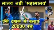 IND vs WI 3rd ODI: Virat Kohli becomes fastest to reach 20,000 international runs   वनइंडिया हिंदी