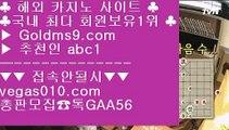 바둑이 6 카지노슬롯게임 【 공식인증 | GoldMs9.com | 가입코드 ABC1  】 ✅안전보장메이저 ,✅검증인증완료 ■ 가입*총판문의 GAA56 ■PC바둑이 ㉮ 마닐라하얏트카지노 ㉮ 야후 ㉮ 바카라게임 6 바둑이