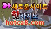 실시간카지노| ᵖbͦʷaͤcͬᵇaͣˡrˡa[hotca8.com]| 카지노챔피언✏바카라사이트추천【hotca8.com★☆★】✏실시간카지노| ᵖbͦʷaͤcͬᵇaͣˡrˡa[hotca8.com]| 카지노챔피언