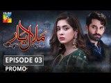 Malaal e Yaar Episode 3 Promo HUM TV Drama