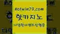 카지노 접속 ===>http://hotwin79.com  카지노 접속 ===>http://hotwin79.com  hotwin79.com 】←) -바카라사이트 우리카지노 온라인바카라 카지노사이트 마이다스카지노 인터넷카지노 카지노사이트추천 hotwin79.com ☎ - 카지노사이트 바카라사이트 마이다스카지노hotwin79.com 】∑) -바카라사이트 우리카지노 온라인바카라 카지노사이트 마이다스카지노 인터넷카지노 카지노사이트추천 hotwin79.com 바카
