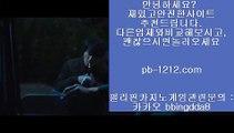 모바일카지노사이트ㅡ.ㅡ◆바카라여행◇현장검증완료◆마닐라카지노영상◇카카오:bbingdda8◆hca789.com◇추천온라인카지노◆마이다스카지노◇라이센스보유◆실시간필리핀영상◇생활바카라◆◇ㅡ.ㅡ모바일카지노사이트