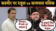 Rahul Gandhi ने Jammu Kashmir के मसले पर फिर दिया Satya Pal Malik को जवाब   वनइंडिया हिंदी