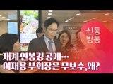 재계 연봉킹 공개...이재용 부회장은 무보수, 왜? [김명우의 신통방통]