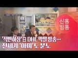 '적반하장' 日 DHC 막말 방송...전세계 '아미'도 분노 [김명우의 신통방통]