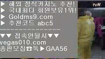 에비앙카지노 ㉶ 로얄에이전시 【 공식인증 | GoldMs9.com | 가입코드 ABC5  】 ✅안전보장메이저 ,✅검증인증완료 ■ 가입*총판문의 GAA56 ■한게임 aa 스페셜카지노 aa 바카라카지노 aa pc포커 ㉶ 에비앙카지노