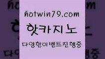 카지노 접속 ===>http://hotwin79.com  카지노 접속 ===>http://hotwin79.com  hotwin79.com ☎ - 카지노사이트|바카라사이트|마이다스카지노hotwin79.com )-카지노-바카라-카지노사이트-바카라사이트-마이다스카지노hotwin79.com )-카지노-바카라-카지노사이트-바카라사이트-마이다스카지노hotwin79.com ぶ]]】바카라사이트 | 카지노사이트 | 마이다스카지노 | 바카라 | 카지노hotwin79.co