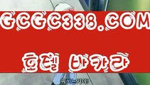 【 카지노 게임종류 】↱실시간바카라↲ 【 GCGC338.COM 】실시간바카라 마이다스카지노 정품생중계카지노↱실시간바카라↲【 카지노 게임종류 】