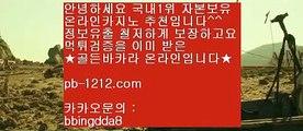 【놀이터】▥▨☎배구경기//배구토토//배당사이트/★카카오:bbingdda8★/배트맨토토//**bis-999.com//**추천인abc12**//배팅사이트//배팅사이트추천▥▨☎【놀이터】