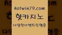 카지노 접속 ===>http://hotwin79.com  카지노 접속 ===>http://hotwin79.com  hotwin79.com ▧))) 크레이지슬롯-크레이지-슬롯게임-크레이지슬롯게임hotwin79.com )))( - 마이다스카지노 - 카지노사이트 - 바카라사이트 - 실시간바카라hotwin79.com )))( - 마이다스카지노 - 카지노사이트 - 바카라사이트 - 실시간바카라hotwin79.com ))] - 마이다스카지노#카지노사이트#온라인카지노