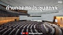 การประชุมสภาผู้แทนราษฎร จากอาคารรัฐสภาใหม่ เกียกกาย วันที่ 15 สิงหาคม 2562