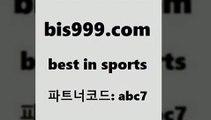 토토정보₩bis999.com 추천인 abc7 ]]] 토토정보 스포츠토토해외배당 EPL이적 네임드분석 베트멘스포츠토토 스포츠토토하는법 스포츠애널리스트₩토토정보