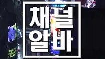 건마샵아르바이트 〔 CHannelALBA.com 〕 건마샵아가씨구함 ꁖ 건마샵아르바이트 건마샵아가씨모집 ꁃ 건마 ꂎ # 채널알바강남 건마샵 ꀺ 감성테라피알바모집