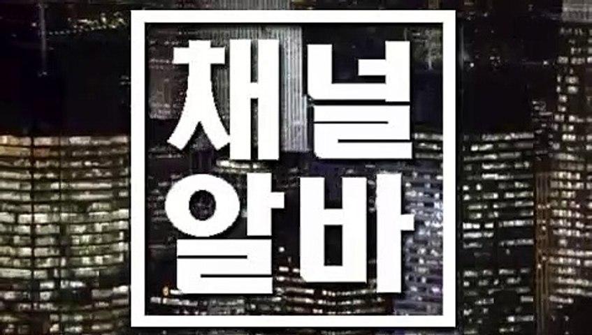 건마아가씨구함 〔 채널알바.COM 〕 건마샵알바 ꁙ 건마아가씨구함 건마샵알바모집 ꁉ 건마샵아가씨모집 ꂑ # 채널알바강남 건마샵아르바이트 ꀽ 건마샵아가씨구함