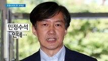 재산의 5분의 1…조국 가족의 수상한 '사모펀드' 투자