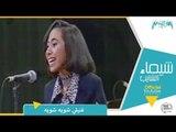 شيماء الشايب - غنيلى شوى من حفلة ليلة ام كلثوم