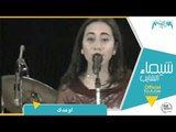 شيماء الشايب - اوعدك حفلة ليبيا
