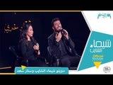 دويتو شيماء الشايب وستار سعد سألوني كتير من برنامج طرب مع مروان خوري